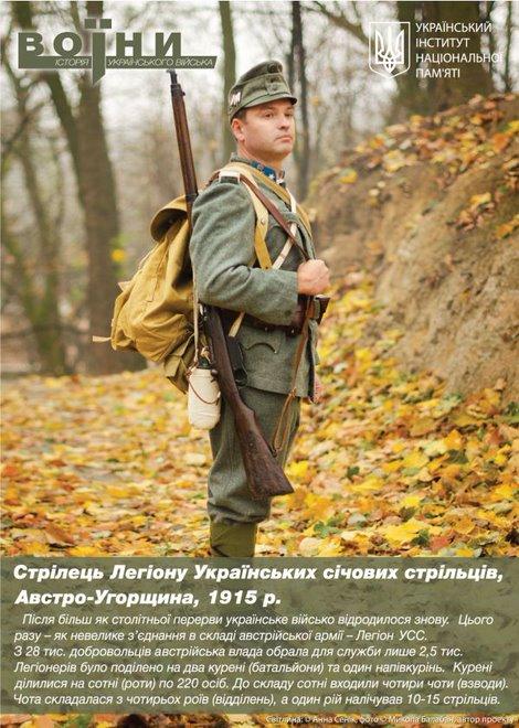«ВОЇНИ. Історія українського війська» 14